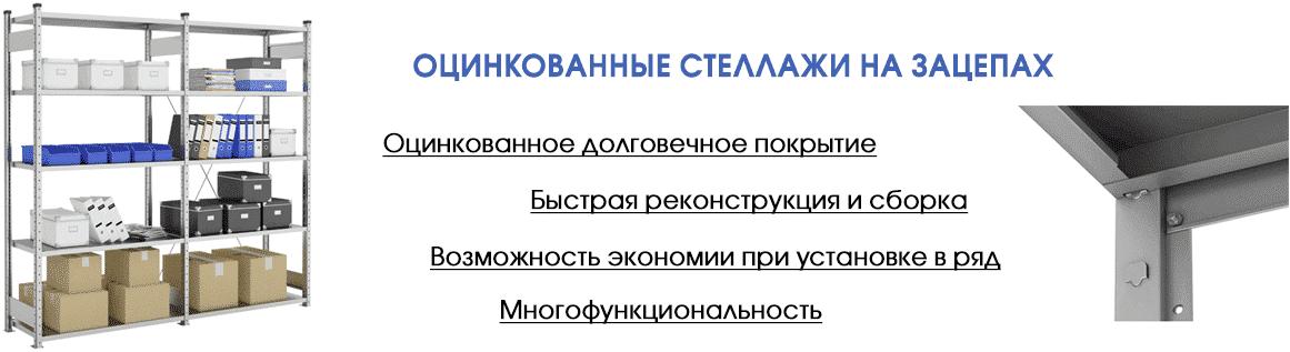 Оцинкованные-стеллажи-многофункциональные
